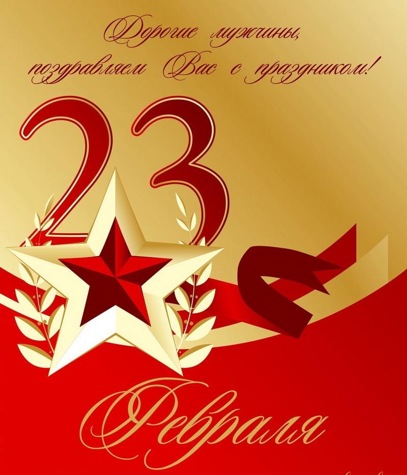 поздравление для празднования 23 февраля